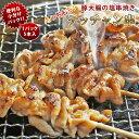 焼きとん 豚テッチャン串 塩 モツ焼き 5本 BBQ バーベ...
