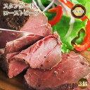【 送料無料 】 お歳暮 ローストビーフ モモ 3個 ハム 肉 お肉 ギフト 食べ物 スタンダード  ...
