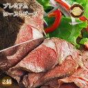 【 送料無料 】 お歳暮 ローストビーフ サーロイン 2個 ハム 肉 お肉 ギフト 食べ物 プレミア ...