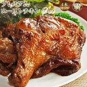 【 送料無料 】 ローストチキン 骨付き鶏もも 選べる味 4...