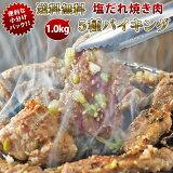 【 送料無料 】 焼き肉バイキング 塩だれ 5種類 1.0kg やわらか ジューシー 焼肉 詰め合わせ BBQ バーベキュー 牛 惣菜 おつまみ 家飲み グリル ギフト 肉 生 チルド