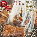 焼肉 牛バラ カルビ やわらか ガーリック 一口ステーキ 焼き肉 200g BBQ バーベキュ 惣菜 おつまみ 家飲み グリル ギフト 肉 生 チルド