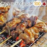 【 送料無料 】 焼き鳥 国産 もも串 100本セット BBQ バーベキュー 焼鳥 塩 たれ 選べる 惣菜 おつまみ 家飲み パーティー 肉 生 チルド ギフト