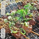 焼き鳥 国産 鳥レバー串 ねぎ塩 5本 BBQ バーベキュー 惣菜 おつまみ 焼鳥 家飲み 肉 グリル ギフト 生 チルド