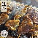 焼き鳥 国産 はつ串(心臓) 塩 5本 BBQ バーベキュー 惣菜 焼鳥 おつまみ 家飲み 肉 グリル ギフト 生 チルド