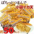 【珍味の小袋】小分けの珍味がザックザク 小袋ひとくちイカ天が約50袋の業務用500g入り