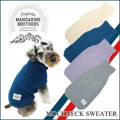 【ドッグウェア】【犬の服】ニット セーター タートルネック モックネック 秋 冬 MANDARINE BROTHERS/Mockneck Sweater(XS〜L)[Prankish]