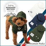 【犬マウンテンパーカー】服冬パーカーマウンテンパーカー小型犬中型犬MandarineBrothers/SunnyDayMountainParka(XS〜L)