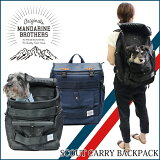【犬キャリーバッグ】リュックキャリーバックパックキャリーバックペットMANDARINEBROTHERSScoutCarryBackpack