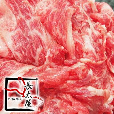 侮るなかれ!小間といえども松阪牛ですトロける味わいを体験してみませんか?【ご自宅用包装】...
