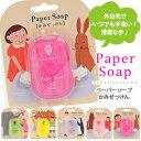 ミントの香り新発売【11個までメール便可】紙石鹸(かみせっけん・ペーパーソープ)手洗いで風邪予…