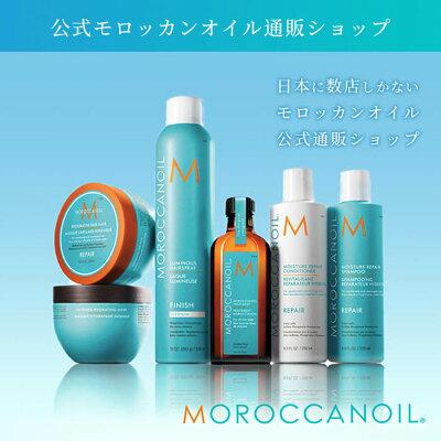 モロッカンオイル公式正規品通販サイト