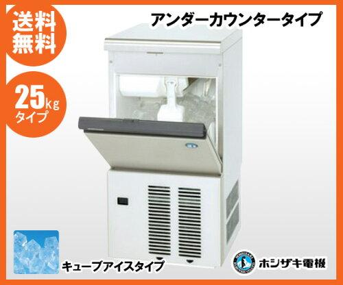 新品!ホシザキ 製氷機 25kg IM-25M-1 [厨房一番]