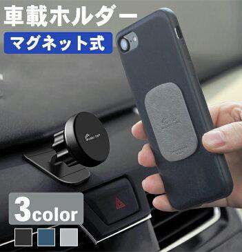 スマホ 車載ホルダー スマホホルダー 車載用 マグネット 強力マグネットホルダー 車 車載用 スマートフォン 車載 マグネット スマホ 防災グッズ 車 携帯 スマホスタンド ダッシュボード iPhone Android 磁石 ナビ アクセサリー カー用品