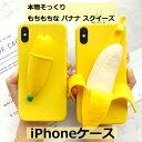 【メール便送料無料】バナナ スクイーズ もちもち ふんわり もみもみ かわいい 面白 笑 iPhone……