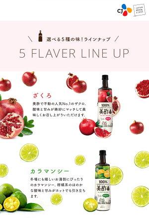 美酢(ミチョ)5フレーバー900ml【メーカー直送】