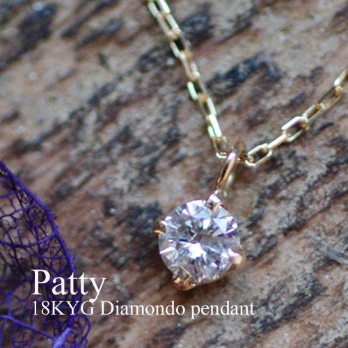 パティ 18Kダイヤモンドペンダント