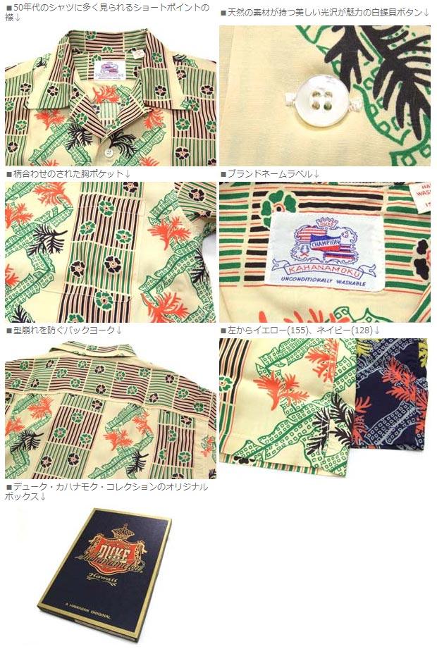 Duke Kahanamoku デューク カハナモク [DK36206] 2013年モデル アロハシャツ『ABSTRACT CORAL STRIPE』
