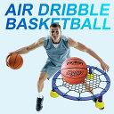 送料無料★バスケの室内練習に!Air Dribble エアドリブル バスケットボール 室内練習グッズ 自宅 室...