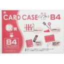 『カード対応OK!』■〒小野由/小野由 軟質カードケース(B7)【OC-SB-7】(3561917) 受注単位1