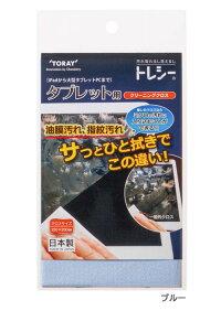 TORAY東レTorayseeトレシータブレット用クリーニングクロス