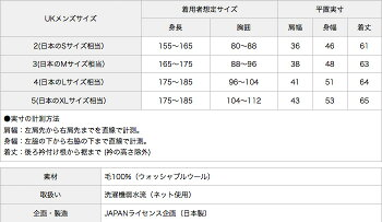 [ラコステセーター]日本製ウォッシャブルベストLACOSTEWASHABLEVESTAH370E