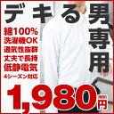 綿100% 長袖デザインワイシャツ長袖 ワイシャツ メンズ S M L LL サイズ レギュラー 通販 ボタンダウン ビジネス 営業 安い カッターシャツ Yシャツ yシャツ 紳士服 おしゃれ 白 コーデ 楽天 市場 ココアルデ