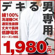 デザイン ワイシャツ レギュラー ビジネス カッターシャツ おしゃれ ココアルデ
