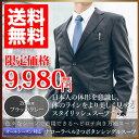 【通常価格の10%OFF】送料無料 スーツ シングル 2ボタン ブラッ...