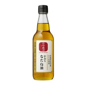 宮城県岩沼産なたね使用かおりなたね油(330g)