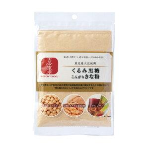 東北産大豆使用くるみ黒糖こんがりきな粉(90g)