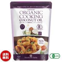 JASオーガニック認定有機調理用ココナッツオイル