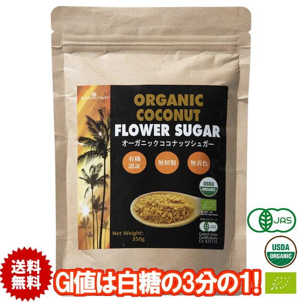有機ココナッツシュガー350g1袋低GI食品低糖質GI値は白砂糖の3分の1JASオーガニック