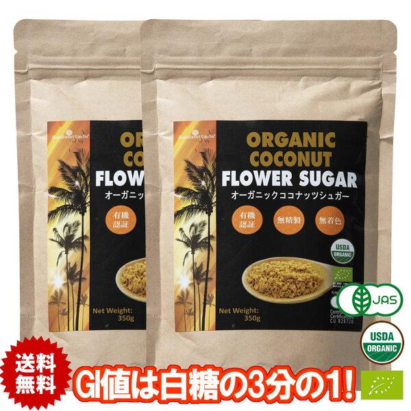 有機ココナッツシュガー350g2袋低GI食品低糖質GI値は白砂糖の3分の1JASオーガニック