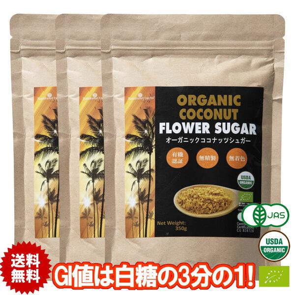 有機ココナッツシュガー350g3袋低GI食品低糖質GI値は白砂糖の3分の1JASオーガニック