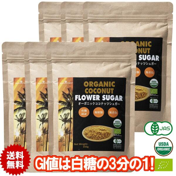 有機ココナッツシュガー350g6袋低GI食品低糖質GI値は白砂糖の3分の1JASオーガニック