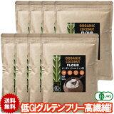 ココナッツフラワー 有機JASオーガニック ココナッツ粉 280g 8袋 糖質は小麦粉の約5分の1