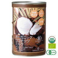 オーガニックココナッツミルク400ml有機JAS認定食品certifiedorganiccoconutmilk砂糖不使用無添加
