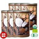 有機JAS ココナッツミルク 400ml 6缶 オーガニック 砂糖不使用 中鎖脂肪酸 無精製 無漂白 無保存剤 noBPA缶 organic coconut milk