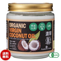 JASオーガニックバージンココナッツオイル濃厚virgincoconutoil(冷温圧搾一番搾りやし油)500ml1本
