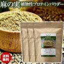 麻の実パウダー ヘンプパウダー ヘンププロテイン 500g 3袋 リトアニア産 植物性プロテインパウダー Hemp Protein Powder