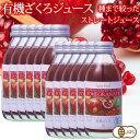 有機 ざくろジュース 140ml 12本 ストレートジュース トルコ産 有機JASオーガニック 砂糖不使用 無着色 無香料