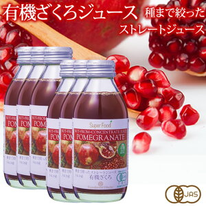 有機 ざくろジュース 140ml 6本 ストレートジュース トルコ産 有機JASオーガニック 砂糖不使用 無着色 無香料