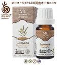 オーガニック エッセンシャルオイル ユーカリ10ml Mt. retour organics オーストラリアACO認定 (無農薬有機栽培)