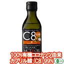 有機MCT8オイル 170g コココナッツ由来 有機カプリル酸:C8 有機JASオーガニック フィリピン産 MCT オイル ケトン体 ダイエット 中鎖脂肪酸 バターコーヒー 糖質制限