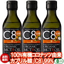 有機MCT8オイル 170g 3本 コココナッツ由来 有機カプリル酸:C8 有機JASオーガニック フィリピン産 MCT オイル ケトン体 ダイエット 中鎖脂肪酸 バターコーヒー 糖質制限