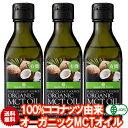 有機MCTオイル 有機ココナッツ由来100% 170g 3本 フィリピン産 JASオーガニック MCT オイル ケトン体 ダイエット 中鎖脂肪酸 バターコーヒー 糖質制限