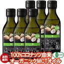 有機MCTオイル 有機ココナッツ由来100% 170g 6本 フィリピン産 JASオーガニック MCT オイル ケトン体 ダイエット 中鎖脂肪酸 バターコーヒー 糖質制限