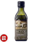 MCTオイル ココナッツ由来100% 170g 1本 タイ産 MCT OIL 100% PURE COCONUT SOURCE 送料無料