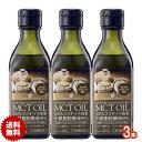 MCTオイル ココナッツ由来100% 170g 3本 MCT オイル タイ産 ケトン体 ダイエット